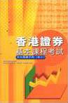 香港證券基本課程考試完全精讀手冊(卷三)
