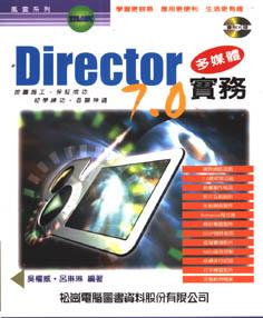 DIRECTOR 7.0 多媒體實務