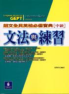 朗文全民英檢必備寶典(中級)文法與練習