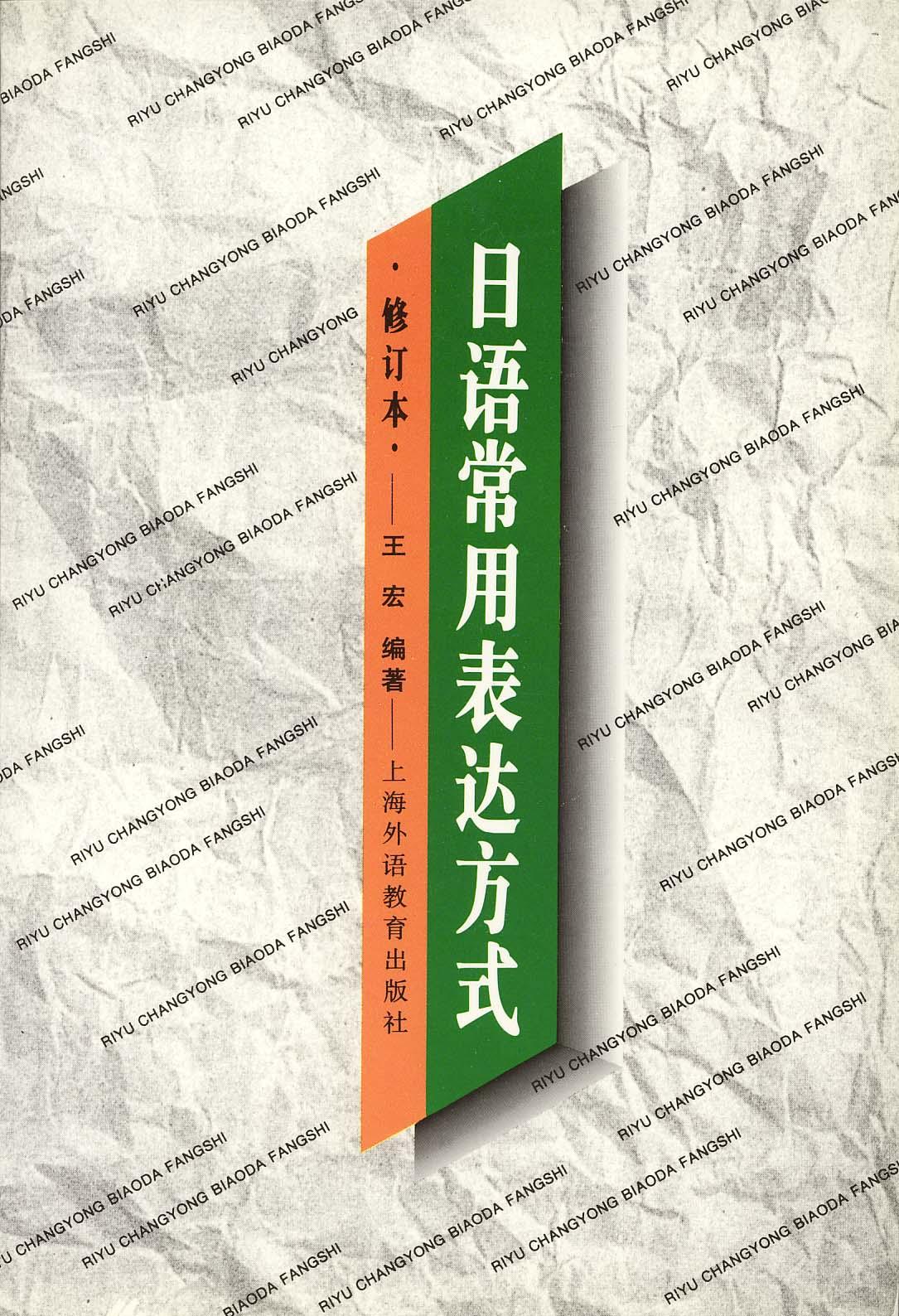 日语常用表达方式