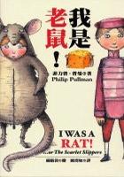 我是老鼠!