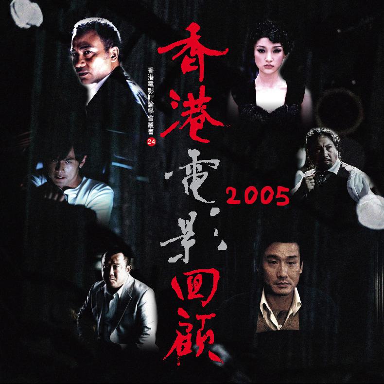 2005香港電影回顧