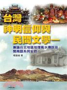 台灣神明信仰與民間文學