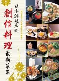 日本話題店的創作料理最新菜單