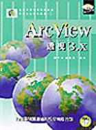 ARCVIEW 透視 3.X