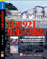 見證921集集大地震