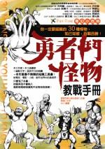 勇者鬥怪物教戰手冊