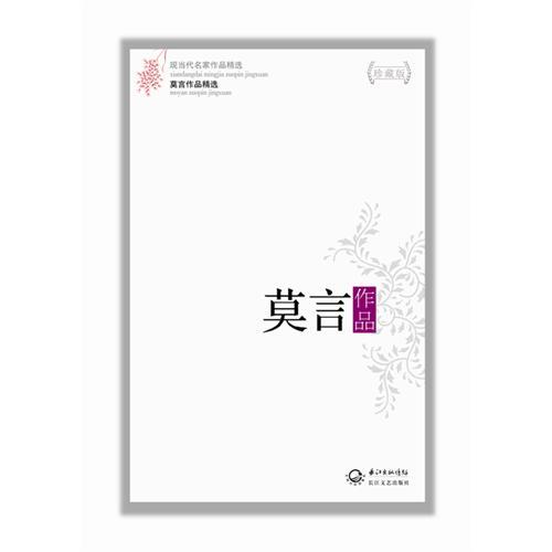 莫言作品精选(�...