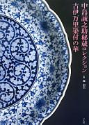 中島誠之助秘蔵コレクション古伊万里染付の華