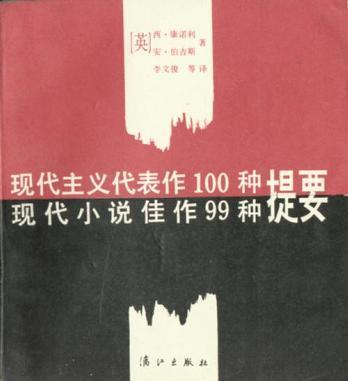 现代主义代表作100种提要 现代小说佳作99种提要