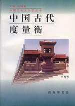 中國古代度量衡