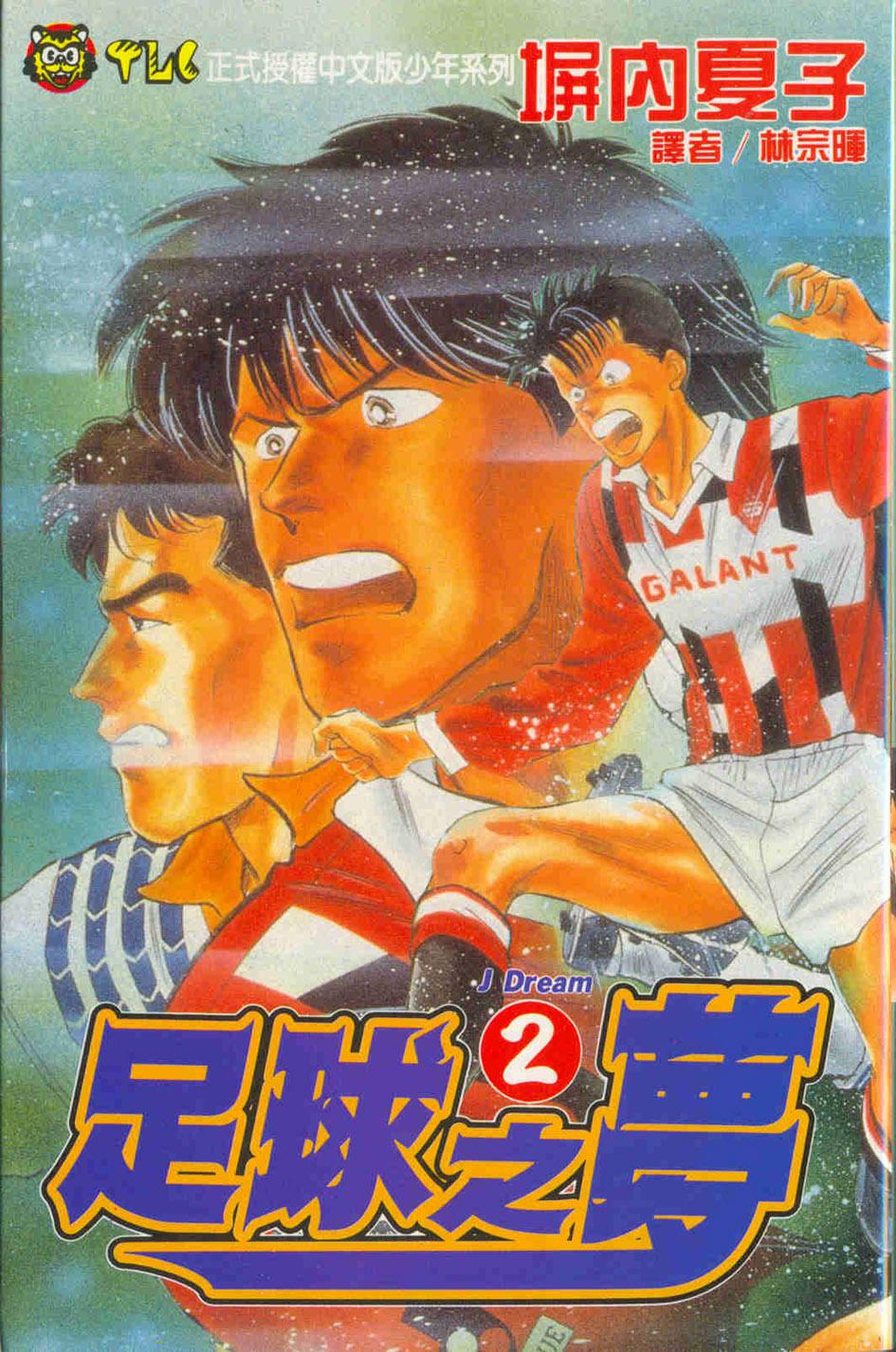 足球之夢 2