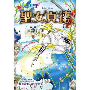 聖女貞德(全彩漫畫版)