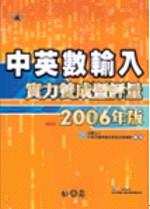 中英數輸入實力養成暨評量(合訂本2006年版)(附1光碟)