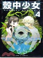 殼中少女 04