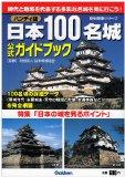 ハンディ版日本100名城公式ガイドブック