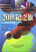 二十世紀之旅