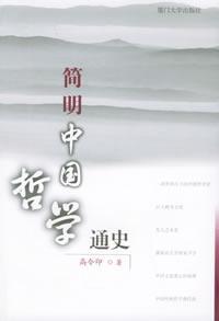 简明中国哲学通史