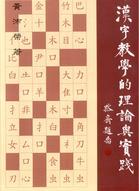 漢字教學的理論與實踐