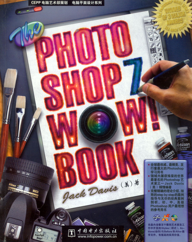 The Photoshop 7 Wow!Book