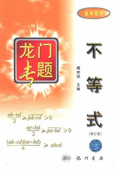 不等式 龙门专题高中数学2001