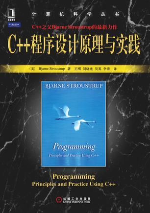 C  程序设计原理与实践