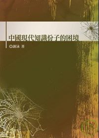 中國現代知識份子的困境