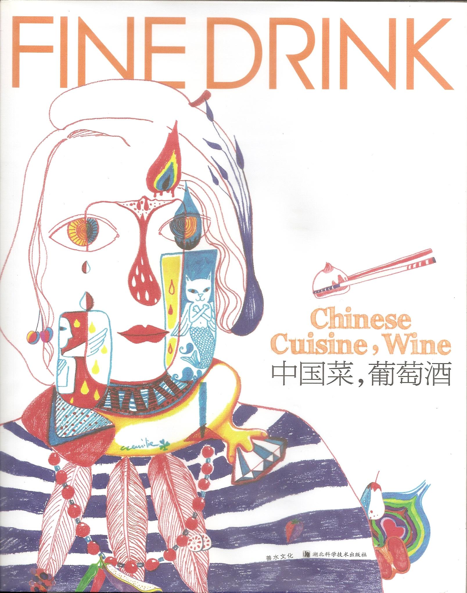 中国菜,葡萄酒