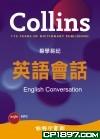Collins 易學易記英語會話