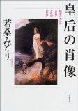 皇后の肖像―昭憲皇太后の表象と女性の国民化