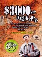 3000美金,我環遊了世界
