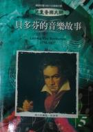 貝多芬的音樂故事