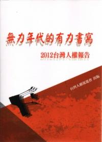 2012年台灣人權報告:無力年代的有力書寫