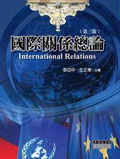 國際關係總論