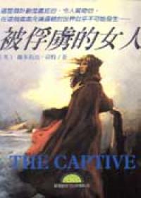 被俘虜的女人 The Captive