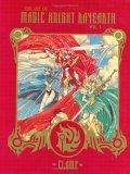 The Art of Magic Knight Rayearth, Book 1