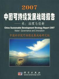 2007中国可持续发展战略报告