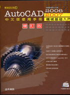AutoCAD 2006/2007中文版使用手冊