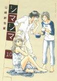 シマシマ 10