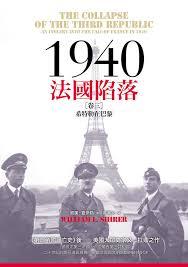 1940法國陷落 卷...