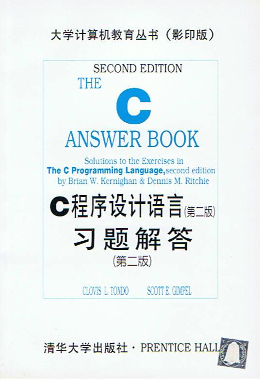 C程序設計語言習題解答 The C Answer Book