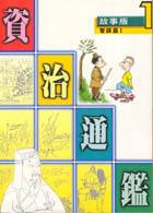 資治通鑑(故事版1)