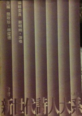 台灣新世代詩人大系(上冊)