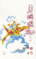 老瀾遊記(二)(散文)