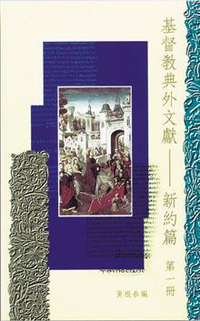 基督教典外文獻-新約篇