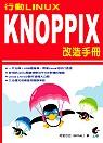 行動 Linux KNOPPIX 改造手冊