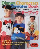 ディズニーキャラクターのセーターブック