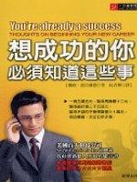 想成功的你,必須知道這些事
