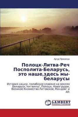 Полоцк-Литва-Реч Посполита-Беларусь, это наше,здесь мы-беларусы