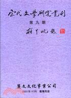 宋代文學研究叢刊